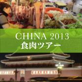 中国食肉ツアー
