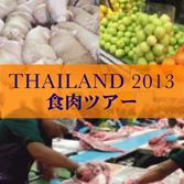 タイ食肉ツアー