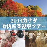 カナダ食肉ツアー2014