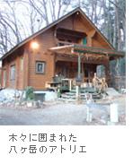 八ヶ岳木製品・製作アトリエ