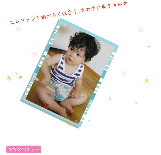 きらきら赤ちゃん13人目