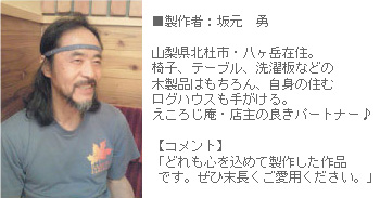 八ヶ岳木製品・製作者:坂元勇