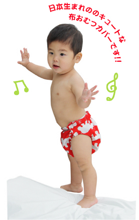 可愛い日本製布オムツカバー