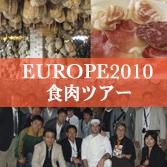 食肉ツアー2010